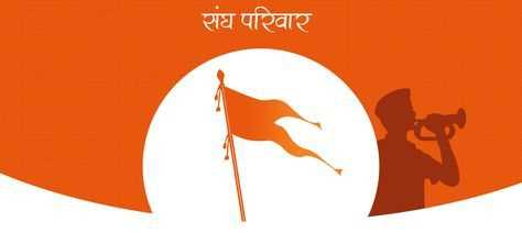 Why was RSS (Rashtriya Swayamsevak Sangh) established?